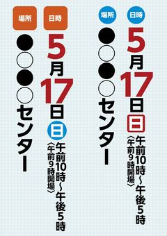 Date, date and time character set material