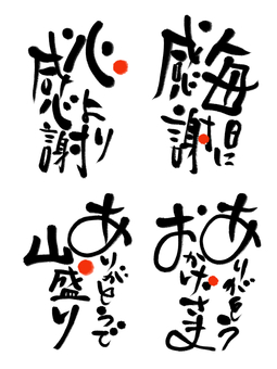Calligraphy writing words thanks