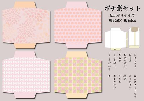 Pochi bag template set