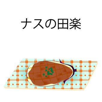 Eggplant food