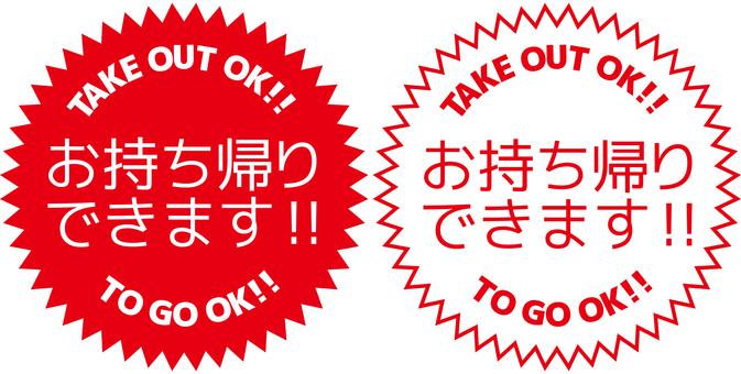 Takeaway_TakeOut_ToGo_1