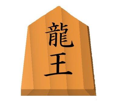 Shogi's piece (Dragon King)