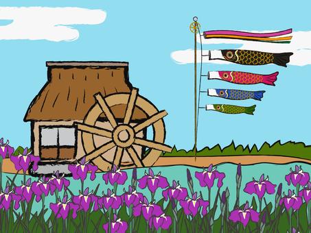 Japanese style water mill hut, irises and carp streamer
