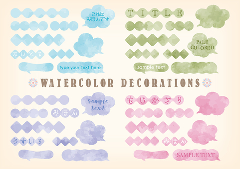 Faint watercolor touch decoration set -2