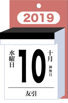 Nikkuri calendar calendar