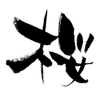 "Brush character ""Sakura"" mini size"