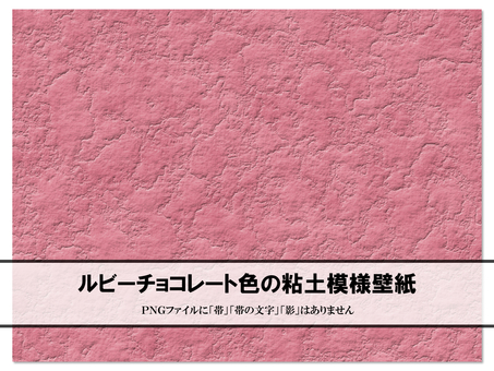 Ruby chocolate clay pink soil wall