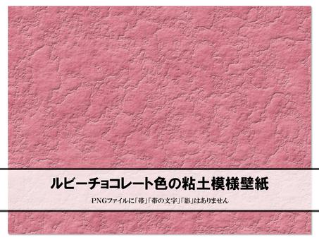 紅寶石巧克力粘土粉紅色土牆