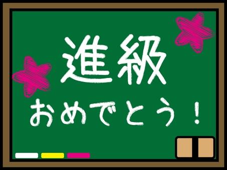 Advancement of blackboard