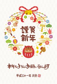 Mẫu thiệp năm mới trang trí năm mới