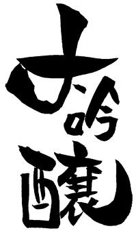 """Brush character """"Daiginjo"""""""