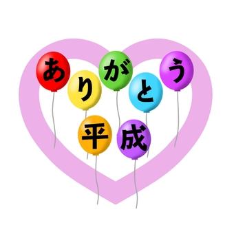 Thank you Heisei ②