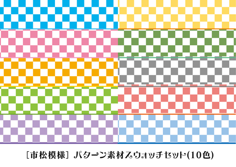 Lattice pattern / checkered swatch material (10 colors)