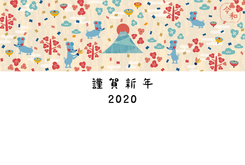 New Year's card for 2020