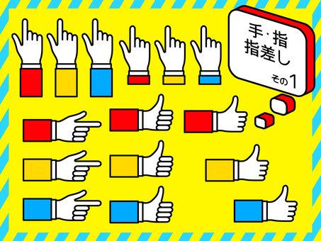 Hand, finger, pointing hand illustration <01>