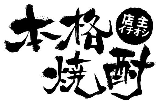 Brush character _ authentic shochu