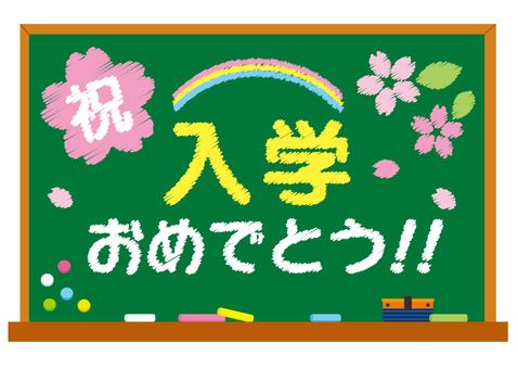 黒板入学01