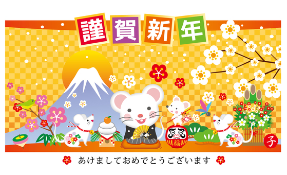 Childhood New Year's card landscape size Fuji