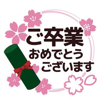 졸업 축하 화환 (벚꽃과 상장) 01