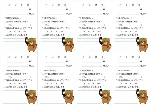 Telephone memo Tanuki 8 consecutive