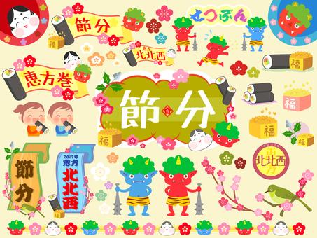 Setsubun Material 2017-1