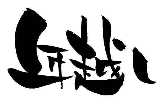 Brush character 'Toshi-koshi' horizontally