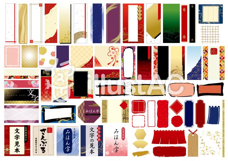 和風デザイン枠たくさんのイラスト