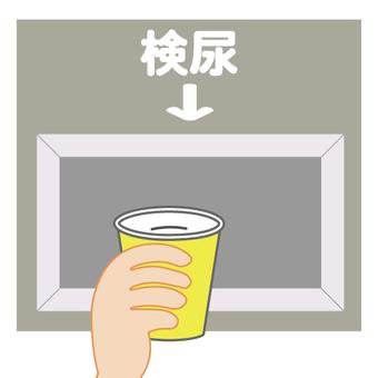 Medical supplies (image of urinalysis test)