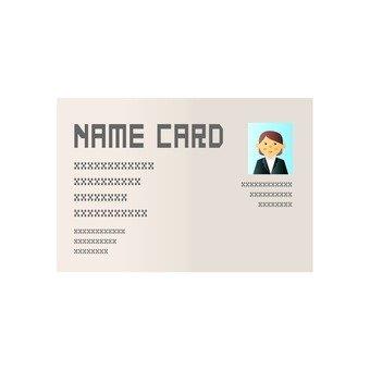 이름 카드