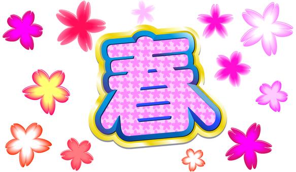 春天的櫻桃標誌