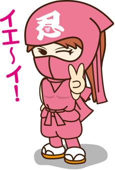Ninja (Peace)