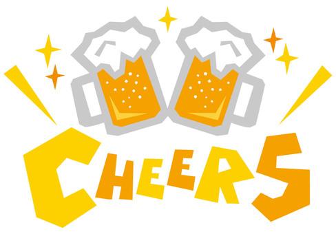 CHEERS ☆ Cheers ☆ Toast