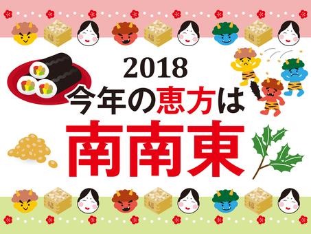 Setsubun image 016