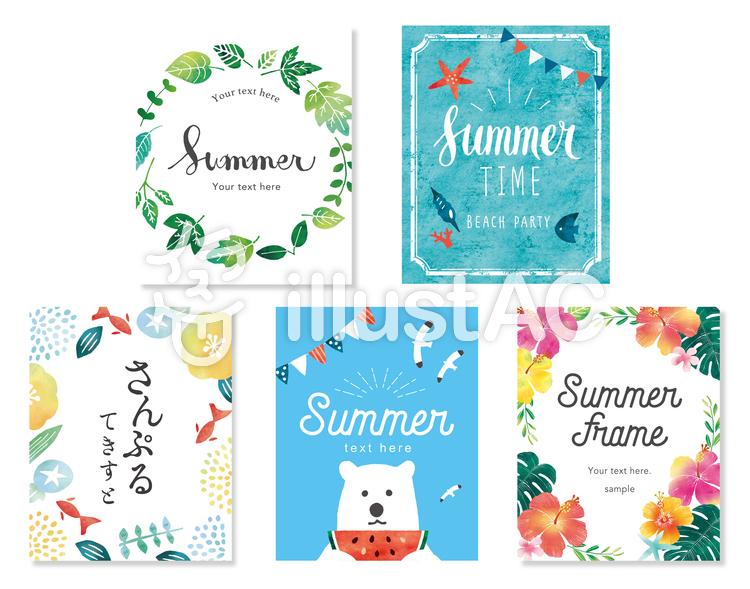 夏のフレーム色々セットのイラスト