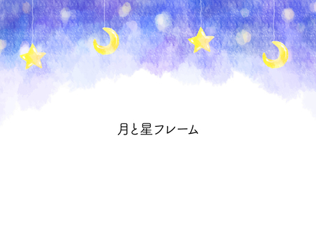 달과 별 프레임