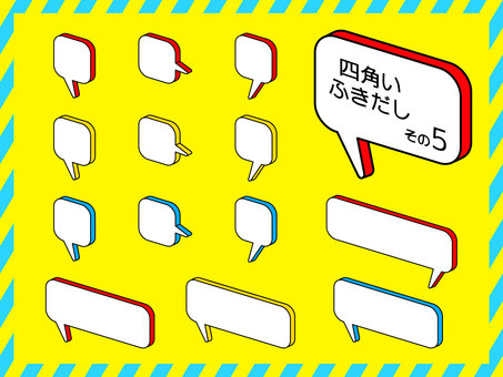 Square speech balloon set <5>