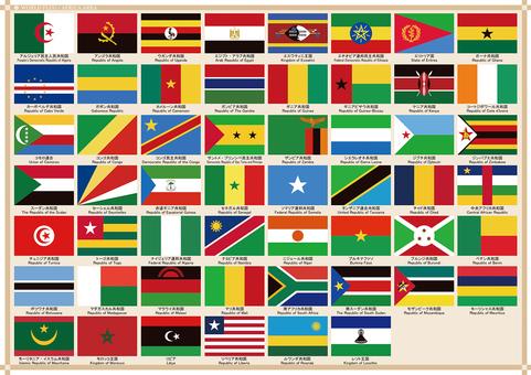 世界の国旗セット1/アフリカエリア