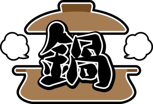 鍋アイコン