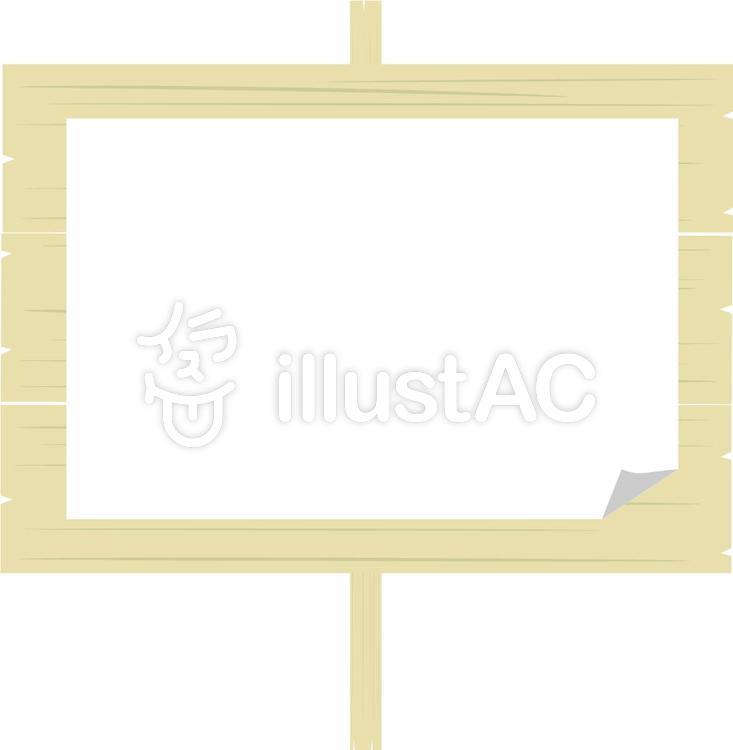 Freie Cliparts: Rahmen Weißbuch Papier Schild Holz - {ID} | illustAC