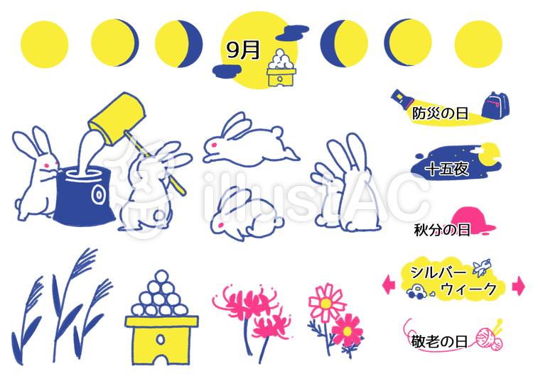 9月カレンダー用セットカラーイラスト No 1196545無料イラスト
