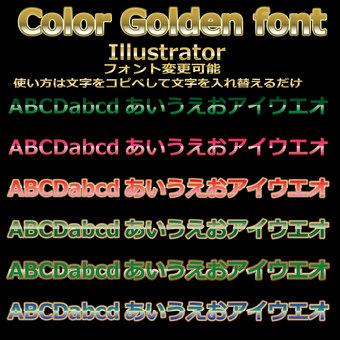 Gold gold letter font