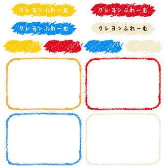 Crayon Frame Kids Basic 2
