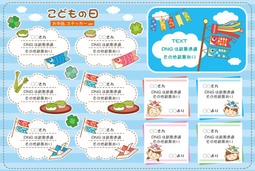 Children's day, kite, children's memo set