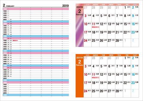 2019 calendar February