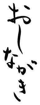 Oshinaki (brush character)