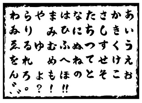 Hiragana 50 sounds