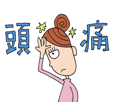 真澄さんは頭痛