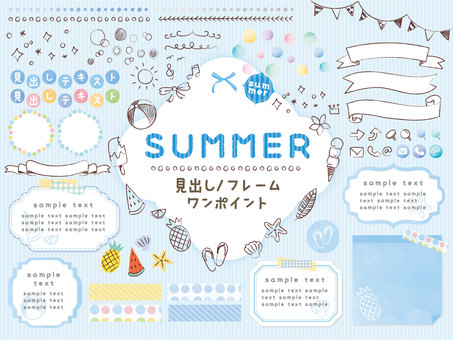 Summer frame, heading / no png character