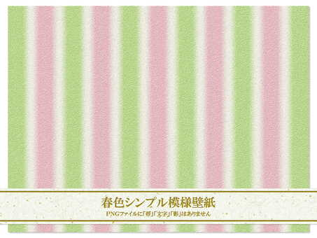 Spring color striped pink white yellow green Japanese style