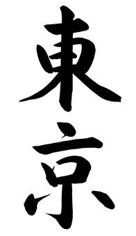 "Japanese calligraphy ""Tokyo"""